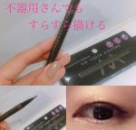 ミラノコレクションデザイナー中島篤がプロデュースするコスメ\ATSUSHI NAKASHIMA Cosme ニブリクイドアイライナーBK1/お試しさせていただきました♡目の大小…のInstagram画像