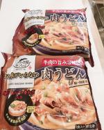 キンレイの冷凍食品肉うどんとっても美味しかったです旦那さんが兵庫県出身で関西風うどん大好きですわたしは東北出身なので濃い目の味付けなのでうどんや蕎麦のおつゆ作る…のInstagram画像