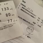 #医食同源ドットコム #ISDG #isdg_japan #機能性表示食品 #血圧ケア #GABA #monipla #isdg_fan到着して直ぐ測ったけどまあまあの値 寒かったのに 血圧安…のInstagram画像