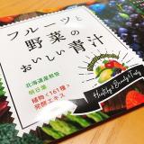 「美味しい青汁でダイエット! フルーツと野菜のおいしい青汁 体験記②」の画像(1枚目)