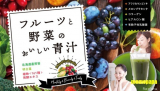 「【Twitter】オシャレな画像大募集!Twitter投稿可能な方!お手軽青汁ダイエット!」の画像(1枚目)