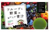 「美ボディ青汁 | よりまるの日記 - 楽天ブログ」の画像(1枚目)