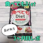 食べてもDiet3ヶ月飲み続け終わった最終日報告!開始時 49.05kg終了時 48.68kg—————————- 0.37kg減という結果になりました。もともと肥満体…のInstagram画像