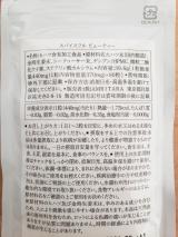 ♡スパイスフル ビューティー♡の画像(3枚目)
