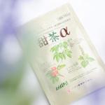 甜茶αを試してみました🌼甜茶エキス末、山査子末、しその実油などが配合されているアレルギー、花粉症のかたのためのサプリメント🍀毎年悩まされる花粉症の症状🤧必ず飲んでいた病院で処方された花粉の…のInstagram画像
