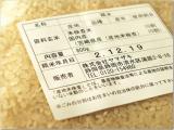 カネ吉のお米の画像(2枚目)