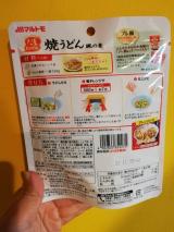 「マルトモ食品『だしCOOK焼きうどん風の素』『マルトモのかつおぶし ソフトけずり』お試し」の画像(2枚目)