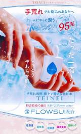 1滴1滴を丁寧に作った手荒れ専用極上で贅沢な化粧水の画像(1枚目)