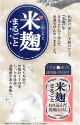 「天然由来の潤い「米麹まるごとねり込んだ洗顔石けん」くすみ汚れを洗って、しっとりお肌へ」の画像(1枚目)