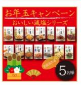 「「おいしい減塩」おつまみ全14品セット\(^o^)/ | よりまるの日記 - 楽天ブログ」の画像(1枚目)