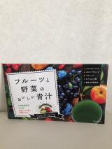 冬の肥満防止にも♡フルーツと野菜のおいしい青汁の画像(2枚目)