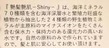 艶髪艶肌研究所           艶髪艶肌シャイニー化粧水の画像(2枚目)