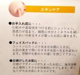 艶髪艶肌研究所           艶髪艶肌シャイニー化粧水の画像(8枚目)