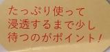 艶髪艶肌研究所           艶髪艶肌シャイニー化粧水の画像(5枚目)