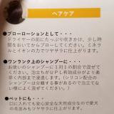 艶髪艶肌研究所           艶髪艶肌シャイニー化粧水の画像(7枚目)