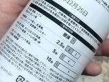 株式会社アルトレード★「次亜塩素酸エリアウォッシュ」レビュー♪の画像(3枚目)