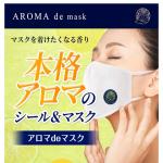 #アロマdeマスク #アロマデマスク #AROMAdemask #マスク生活を快適に #ベルガモット #天然精油 #ソーシャルディスタンス #ハリネズミのジレンマ #ハリネズミ #monipla #w…のInstagram画像