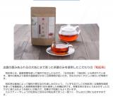 島根県で作られた…国産紅茶ってどんな味なのかな❤️?の画像(1枚目)