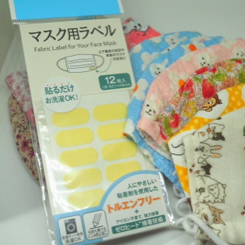 口コミ投稿:株式会社KAWAGUCHIさんより【マスク用ラベル】のご紹介です。貼るだけ、お洗濯OK!マ…