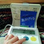 げっ!今日の血圧高いなー。遺伝的にも食生活も味濃いめが好き。周りの人達は、低血圧だから朝弱いのー。とかよく聞くけど全然起きれるし朝が一番ハイテンション🙋♀️病院は行きたくないし血圧の薬っ…のInstagram画像