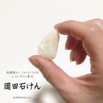 岡田石けんミニ.*・゚ .゚・*.*・゚ .゚・*.*・゚ .゚・*.無添加の洗顔石鹸で、成分は、✔️オリーブ石鹸素地✔️天然グリセリン✔️天然オリーブスクワラン…のInstagram画像