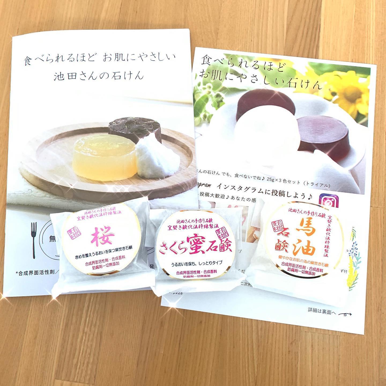 口コミ投稿:食べられるほどやさしい池田さんの石鹸さくら蜜石鹸を使い終わったので、馬油石鹸を…