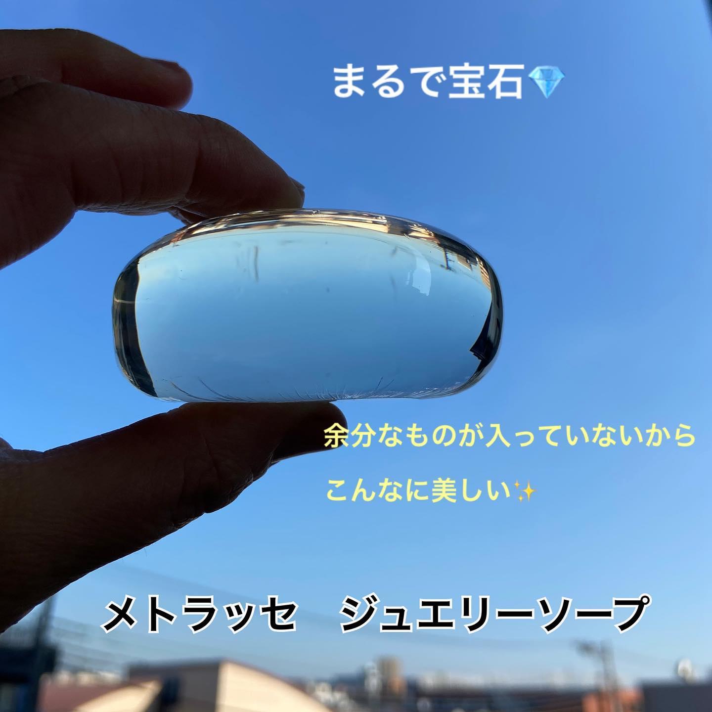 口コミ投稿:こんなに透明度の高い石鹸初めて出会いました✨箱を開けた瞬間びっくり&うっとりしち…