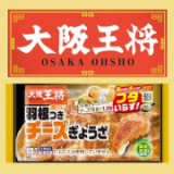 「大阪王将ファンミーティング」の画像(1枚目)