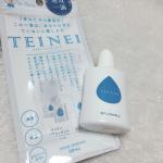 TEINEI ハンドエッセンスをモニターしました!TEINEIは、手のための美容水!導入液と化粧水が一つになった美容水が手肌の奥までスッと浸透し、保湿成分が潤いをしっかり守ってくれます😊ち…のInstagram画像