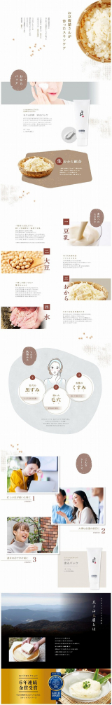 新感覚・生おからパック(^^)vの画像(3枚目)