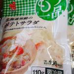 #株式会社ヤマザキ #ヤマザキのポテトサラダ #北海道男爵のポテトサラダ #monipla #kanekichionline_fan  すぐに夕飯に一品増えて便利です。のInstagram画像