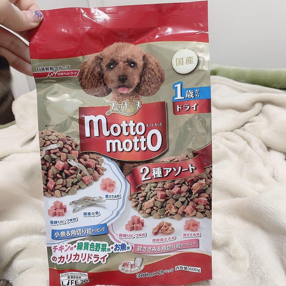 口コミ投稿:今回もモニプラ当選ありがとうございました🥺愛犬たちが大喜びでいつものご飯よりがっ…