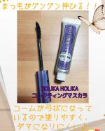 @holikaholika_jp HOLIKA HOLIKA コレクティングマスカラを使ってみました✨コームがカーブしていて使いやすく、綺麗なセパレートまつ毛に仕上がります♪付属のリムーバ…のInstagram画像