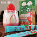 ママが作ってくれたよ💖青汁なのにピンク🤯@fruitsmoringaslim 様からモリママの赤い青汁をお試しさせてもらったの🎁いちご味で青汁感ゼロなのに栄養ばっちり✌️…のInstagram画像