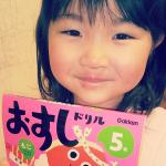 なに食べたい?って聞くと「おすし!」って必ず言うくらいお寿司が好きな娘。大好きなおすしドリルでお勉強もはかどるしやる気すごい!😊このドリルのいいところはのInstagram画像