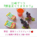 .江崎グリコ様から.『野菜足りてますか❔』.野菜・果実ミックスジュースが.届きました🤩.ありがとうございます❤️..野菜ジュースあんまり.私は好きじゃないから.どう…のInstagram画像