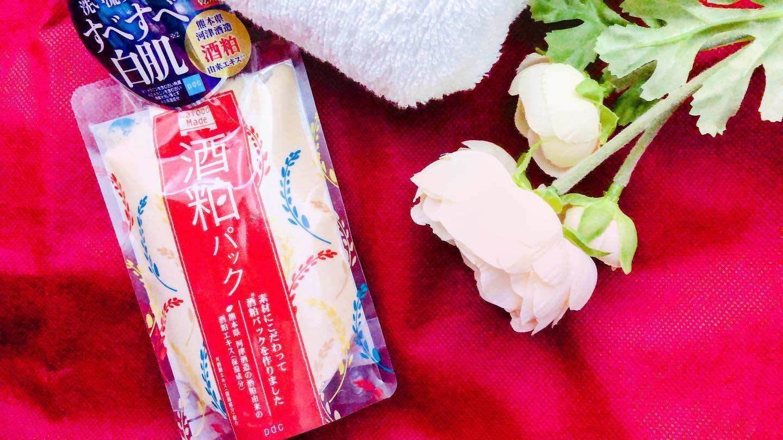 口コミ投稿:日本酒職人の手の美しさに着目した洗い流し酒粕美容パック🍶最近洗い流しパックハマっ…