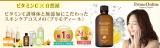高濃度ビタミンC化粧水がきになる | よりまるの日記 - 楽天ブログの画像(2枚目)