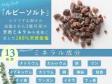 「100%ナチュラル岩塩のバスソルト「Cureバスタイム   よりまるの日記 - 楽天ブログ」の画像(5枚目)