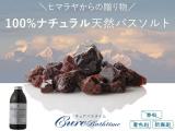 「100%ナチュラル岩塩のバスソルト「Cureバスタイム   よりまるの日記 - 楽天ブログ」の画像(7枚目)
