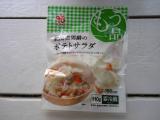 「ヤマザキのポテトサラダで作ったお惣菜パン」の画像(10枚目)
