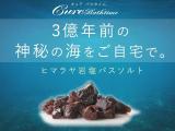 「100%ナチュラル岩塩のバスソルト「Cureバスタイム   よりまるの日記 - 楽天ブログ」の画像(3枚目)