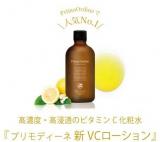 高濃度ビタミンC化粧水がきになる | よりまるの日記 - 楽天ブログの画像(4枚目)