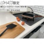 ⑅︎◡̈︎*@lohaco_life #LOHACO今回ロハコさんの軽い卵焼き器を使わせていただきました😆2枚目高速で卵焼きを作成😂久しぶりに作ったわ🤣醤油…のInstagram画像