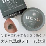 「ロゼット洗顔パスタ ブラックパール」の画像(1枚目)