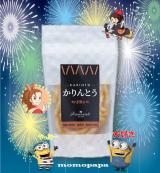 「岡山県産の国産小麦を使用!保存料 ・着色料不使用の「かりんとう かき醤油味」 10名様モニター募集」の画像(1枚目)