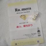 艶髪艶肌研究所の新商品『ラ.メラ』の画像(1枚目)
