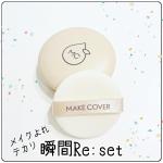 🕊🍀GR さまの MAKE COVEROil Re:set 8g 1430円お試しさせていただいています🙇♀️💓オイルリセットという名前の通り皮脂を瞬間的…のInstagram画像