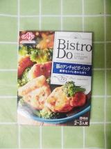 Bistro Do 詰め合わせ☆モニター当選の画像(3枚目)