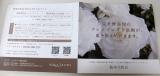 <monitor>アクア・トゥルース 麗凍化粧品 基本のお手入れセットの画像(2枚目)